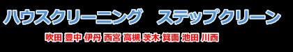 吹田・豊中・西宮 ハウスクリーニング ステップクリーン